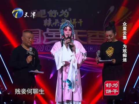 20140510 国色天香 众星云集 为戏痴迷