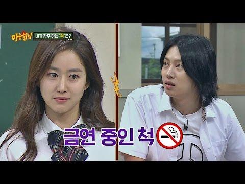 전혜빈(Jeon Hye bin), '돌불허전' 김희철(Kim Hee Chul) 담배 드립에 '빠직' 점프 어택! 아는 형님(Knowing bros) 30회