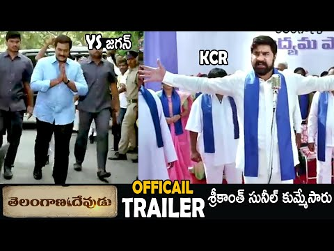 Official trailer of Telangana Devudu-Srikanth, Sangitha, Posani Krishna Murali