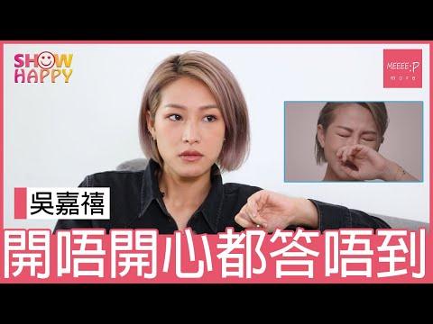 吳嘉禧:「開唔開心都答唔到」  《逐步拾回自己》處理傷痕