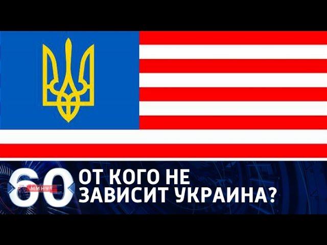 60 минут. От кого не зависит Украина? 24.08.17