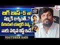 Movie Cric News YouTuber Adi Reddy about Bigg Boss-5 Contestants List| Serial Actress Navya Shanmukh