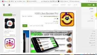 أفضل تطبيق أندرويد لزيادة اللايكات للفيس بوك     -