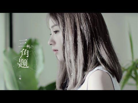 二珂 Chloe Er - 三角題 Official Music Video HD