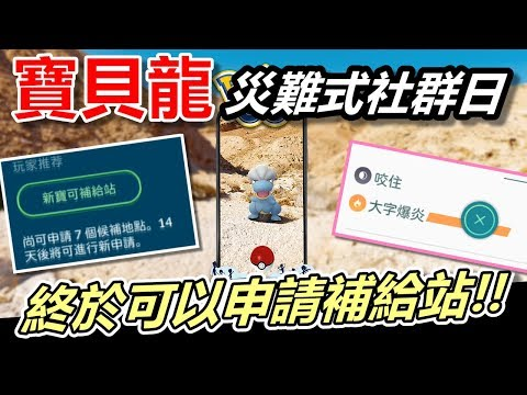 【精靈寶可夢GO】POKEMON GO|災難式社群日!寶貝龍係哩啦!終於可以申請補給站啦XD