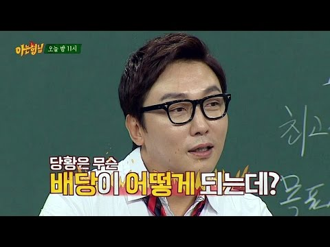[선공개] 자숙고 탁재훈 & C.I.V.A고 이수민의 형님학교 대출격 - 아는 형님 35회