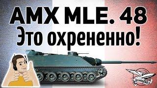 AMX AC mle. 48 - Это просто охрененно! - Гайд