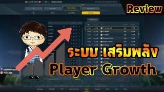 FIFA Online 3 : Review Player Growth [ ระบบเสริมพลัง ]