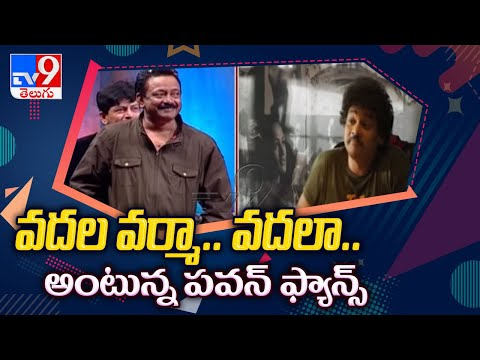 Power Star Vs Parannageevi: PK fans decide to give RGV a taste of his own medicine