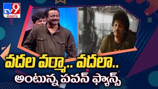 Power Star Vs Parannageevi: PK fans decide to give RGV a t..