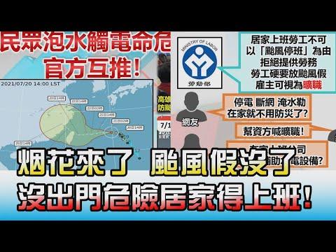 烟花要來了 颱風假沒了 沒出門沒危險居家得上班! 國民大會 20210720 (4/4)