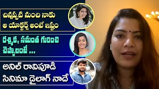 Geetha Madhuri about her favourite actors in childhood, Sa..