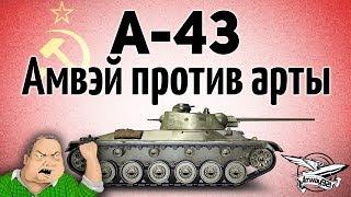 А-43 - Амвэй против арты