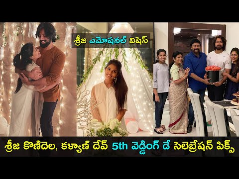 Sreeja Konidela, Kalyaan Dhev 5th wedding anniversary celebrations