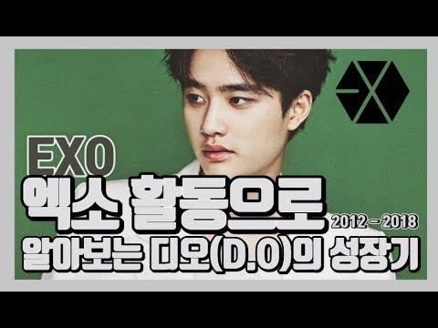 엑소(EXO)의 활동으로 알아보는 디오(D.O)의 성장기