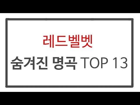 레드벨벳 숨겨진 명곡 TOP 13