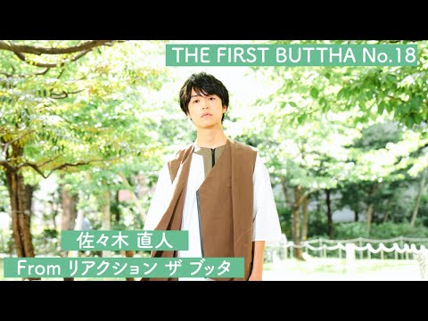 flumpool - Over the rain 〜ひかりの橋〜 / covered by 佐々木直人 From リアクション ザ ブッタ【 THE FIRST BUTTHA No.18 】