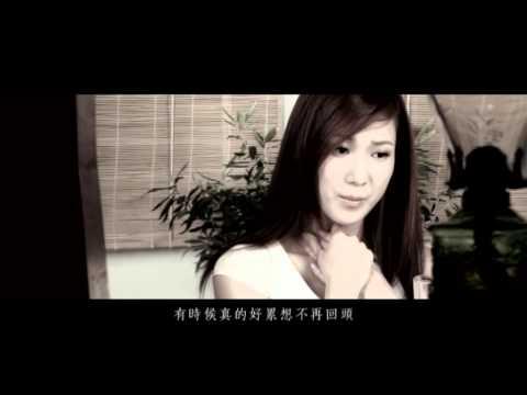 鍾嘉欣 Linda Chung - 你不懂我的心(國) [一人晚餐 二人世界] - 官方完整版MV