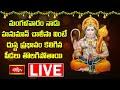 LIVE : మంగళవారం నాడు హనుమాన్ చాలీసా వింటే దుష్ట ప్రభావం కలిగిన పీడలు తొలగిపోతాయి | Hanuman Chalisa
