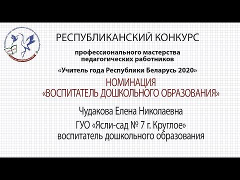 Дошкольное образование. Чудакова Елена Николаевна. 23.09.2020