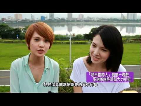 楊丞琳Rainie Yang - 想幸福的人幸福花絮最終回