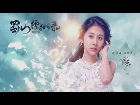 【HD】張碧晨 - 渡紅塵 [歌詞字幕][網游《蜀山縹緲錄》主題曲][完整高清音質] Zhang Bi Chen - Crossing This Life