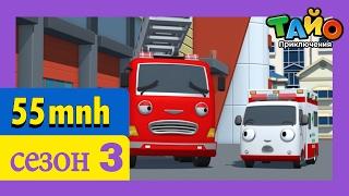 ТАЙО в третьих сезон. Сборник мультфильмов Автобус Тайо 6-10 серии. Новинка 2017!