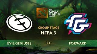 Evil Geniuses vs Forward (карта 3), The Kuala Lumpur Major   Плей-офф