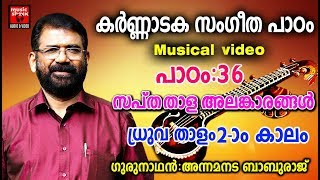 Karnataka Sangeetha Paadam 36 # Karnataka Sangeetham Malayalam 2018 # C4lassical Music For Studying