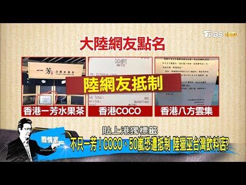 不只一芳!COCO、50嵐恐遭抵制 陸獵巫台灣飲料店? 少康戰情室 20190809