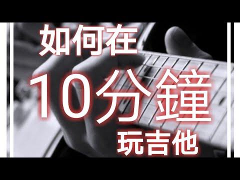 吉他入门指法练习「如何刷和弦」MrJohn吉他教學#1