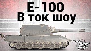 E-100 - В ток шоу