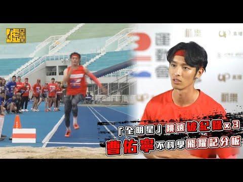 「全明星」跳遠破紀錄X3 曹佑寧不科學飛躍記分板