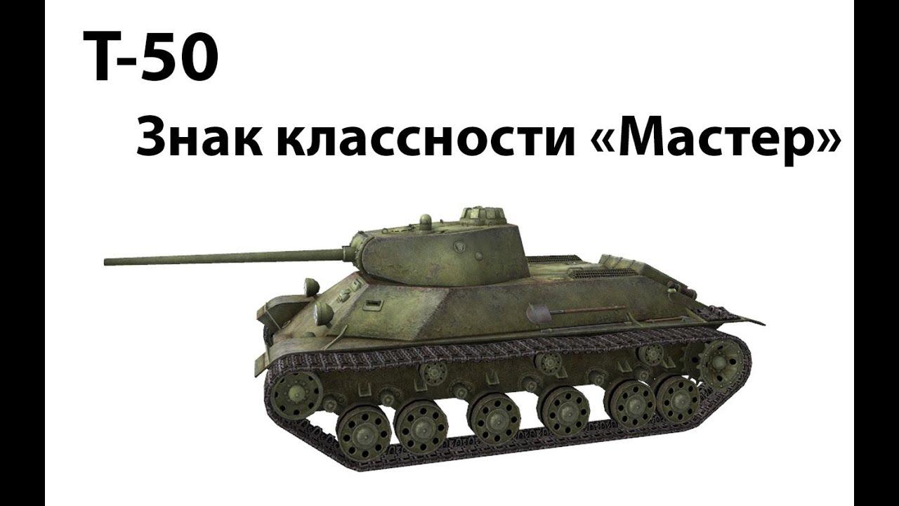 Т-50 - Мастер