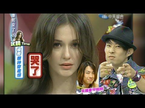 2011.07.28康熙來了完整版 誰才是吳建豪的最佳女主角