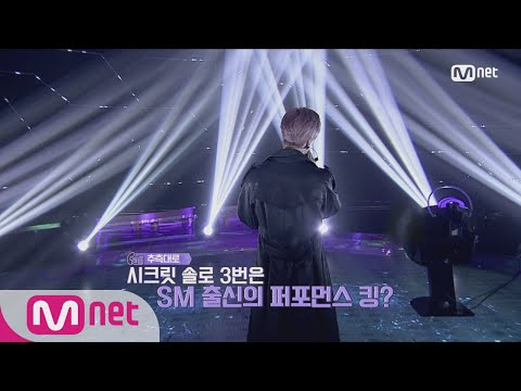 [ENG sub] The Call [선공개] SM가수? 뒷모습도 빛나는 ′퍼포먼스킹′은 누구? 180615 EP.6