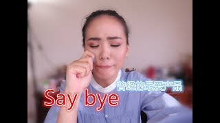 【2018】Declutter//SAY BYE TO SOME OF MY OLD FAVORITES//这些曾经的最爱变成了旧爱----过去就让它过去吧😁
