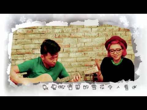 【HD】張戀歌-你是啤酒我是炸雞MV [Official Music Video]官方完整版