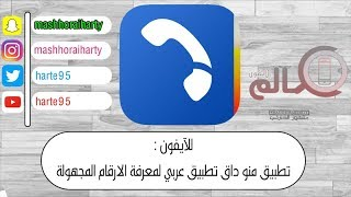 للآيفون تطبيق منو داق تطبيق عربي لمعرفة الارقام المجهولة     -
