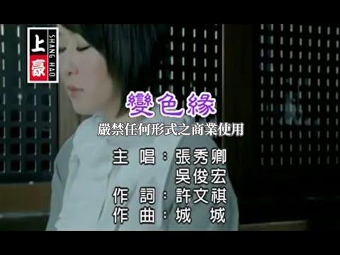 吳俊宏VS張秀卿-變色緣(練唱版)
