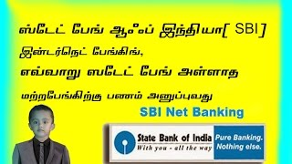 How To  SBI online Banking: How to Transfer Money to Other Bank Account (tamil)