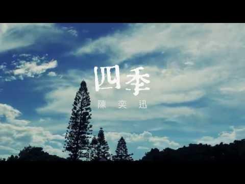 陳奕迅 Eason Chan - 《四季》(Lyric Video)
