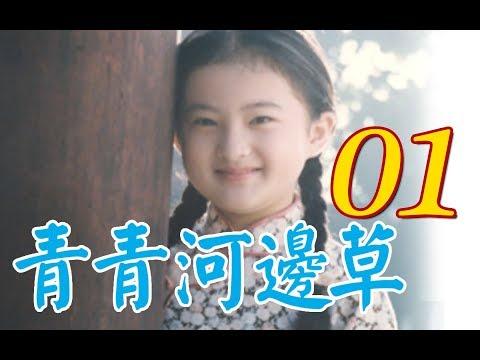 『青青河邊草』 第1集(馬景濤、岳翎、劉雪華、徐乃麟、金銘)