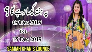 Weekly Horoscope | 09 Dec 2019 to 15 Dec 2019 | Yeh Hafta Kaisa Rahay Ga | Samiah Khan's Lounge