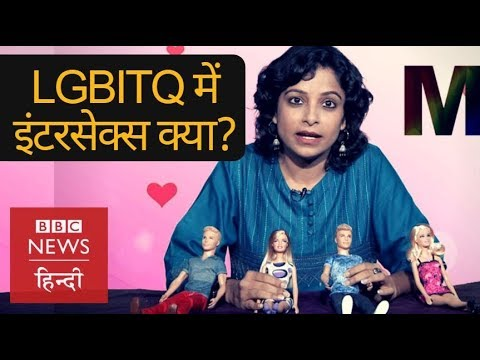 What is Gay, Lesbian, Bisexual, Transgender, Intersex and Queer in LGBTIQ? (BBC Hindi)