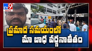 Vijayawada hospital blaze: Covid patient shares his life s..