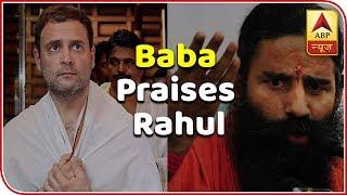 Baba Ramdev praises Rahul Gandhi..