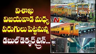 Double Decker Train Uday Express To Run Between Vizag And ..