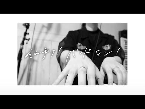 ソウルフード「それゆけ!バンドマン!」(Official Music Video)