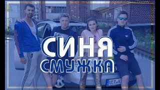 ВІА Кіп'яток - ВІП Тернопіль - Синя смужка (ПРЕМ'ЄРА 2018)